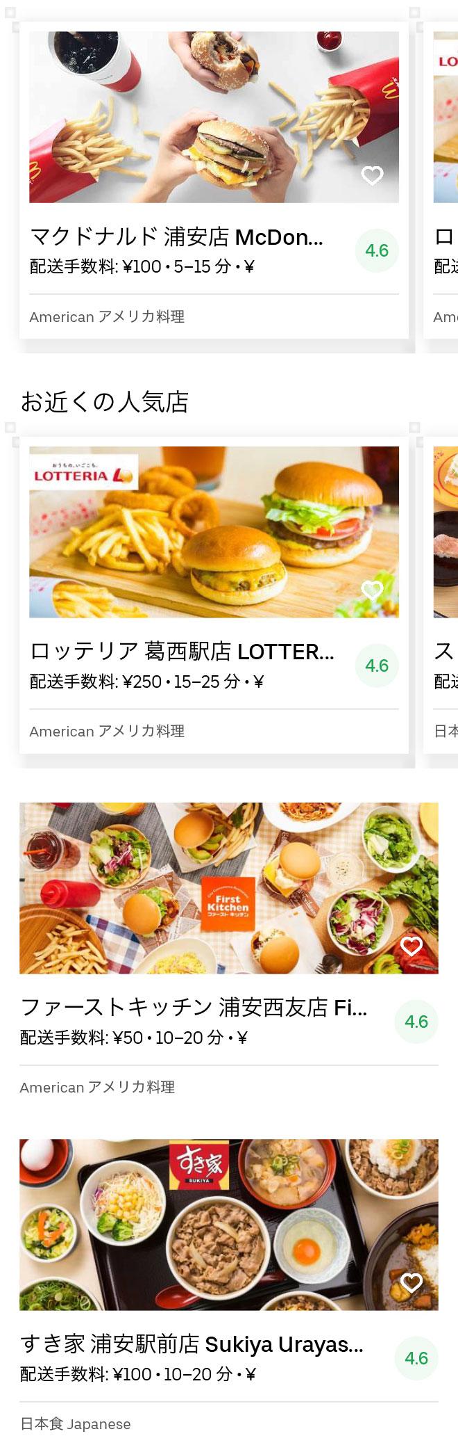 Urayasu menu 2004 01