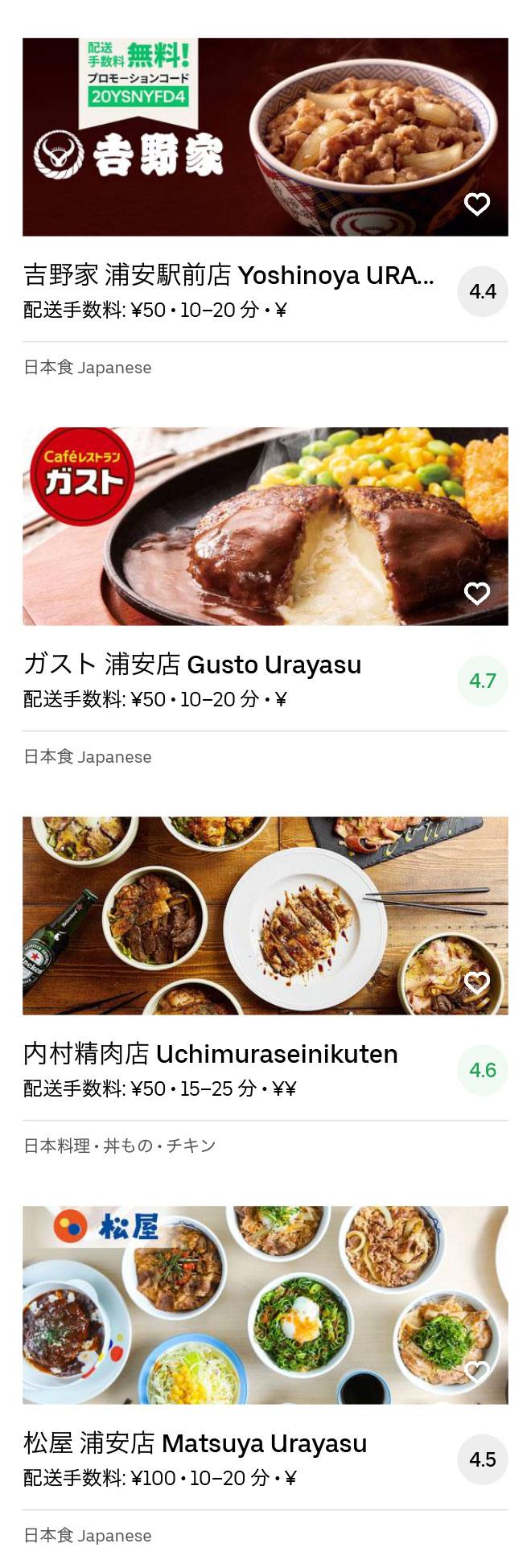Urayasu menu 200402