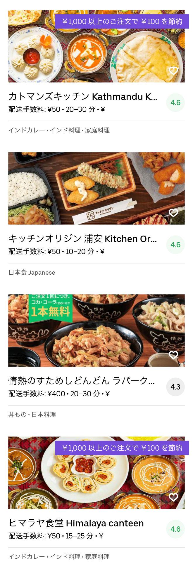 Urayasu menu 200403