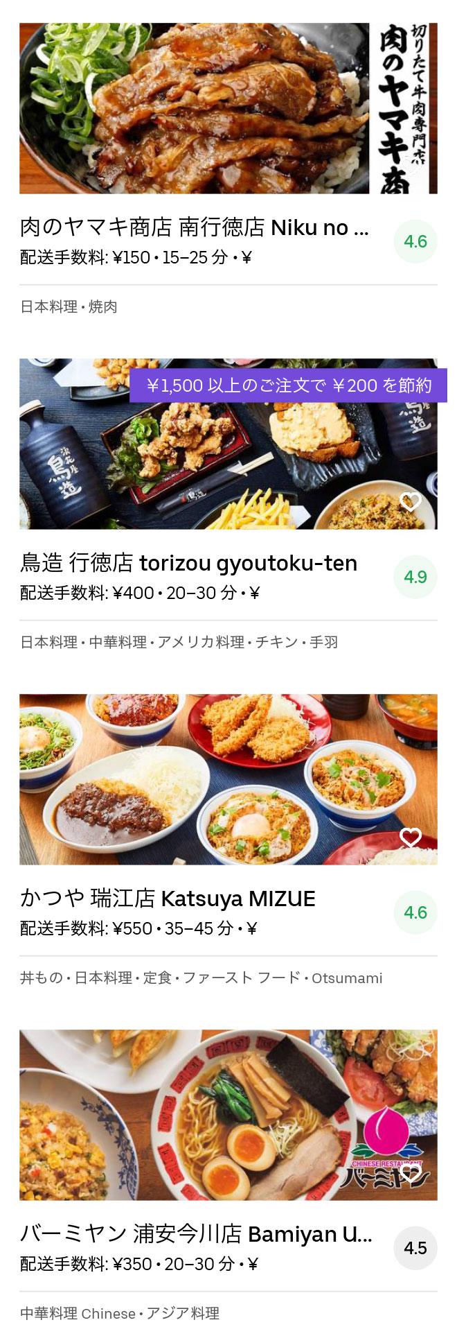 Urayasu menu 200404