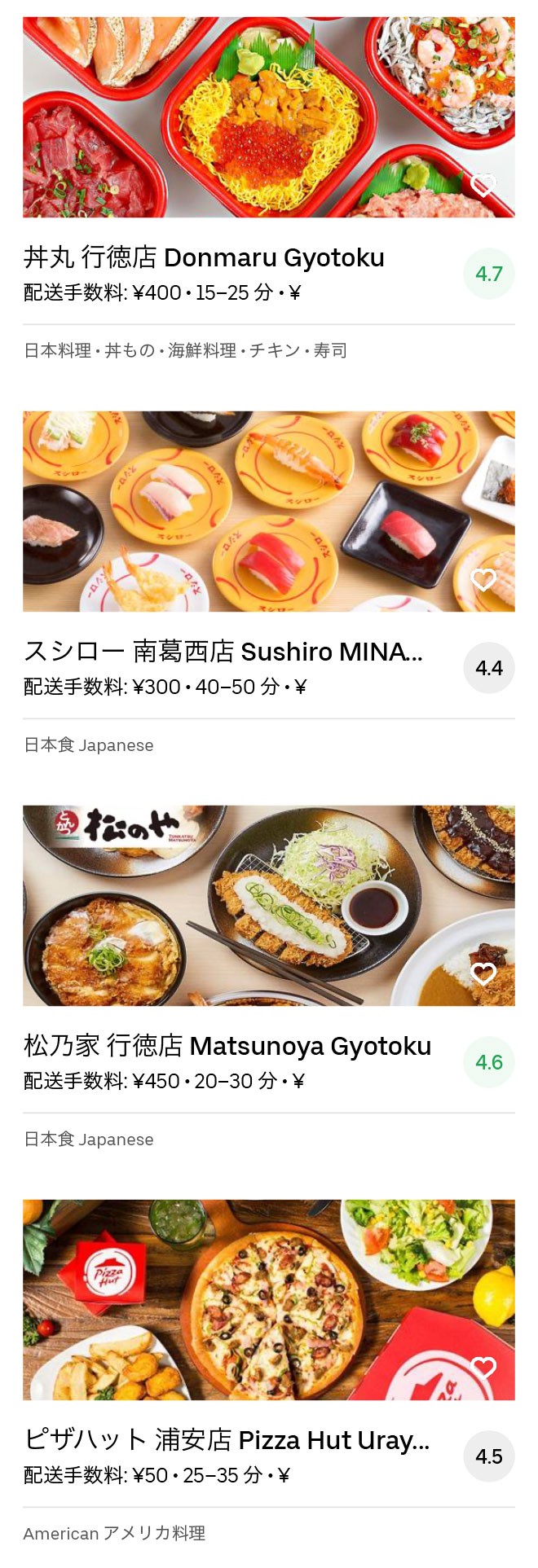 Urayasu menu 200405