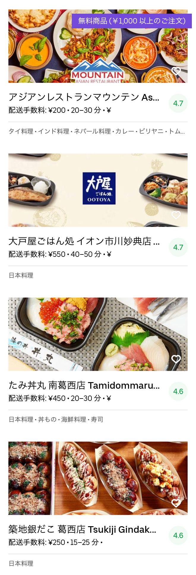 Urayasu menu 200406