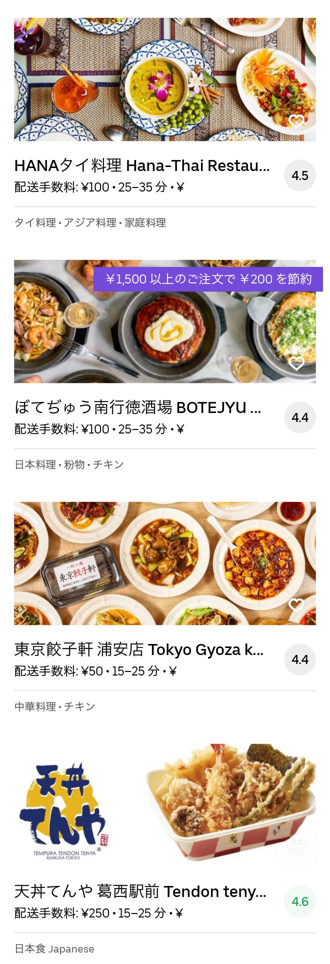 Urayasu menu 200407