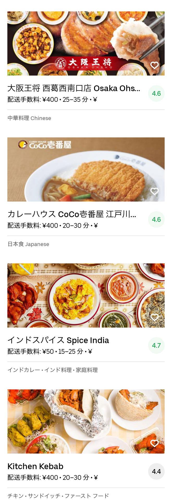 Urayasu menu 200408