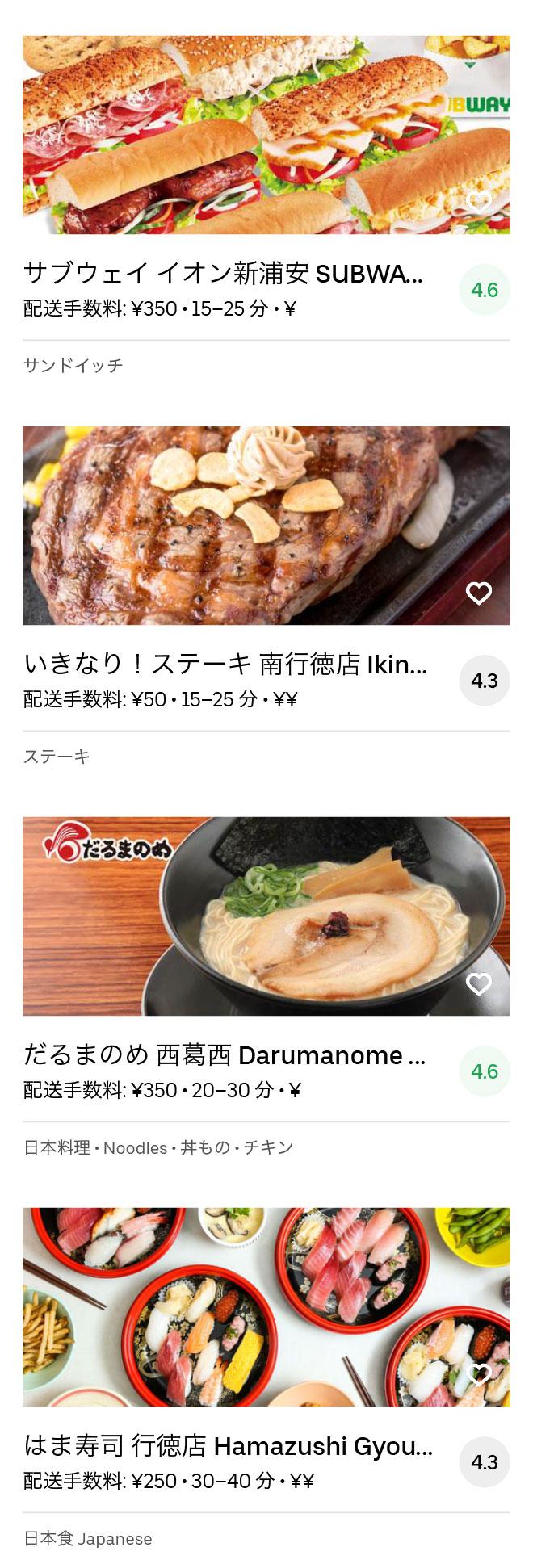 Urayasu menu 200409