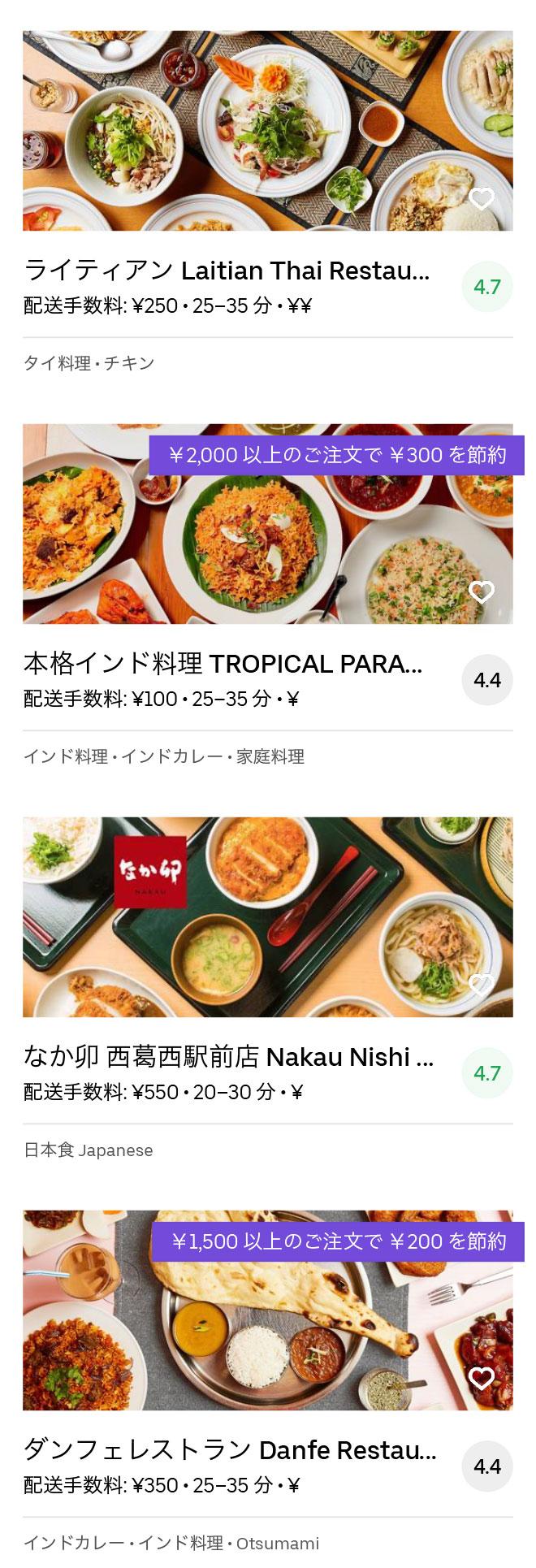 Urayasu menu 200410