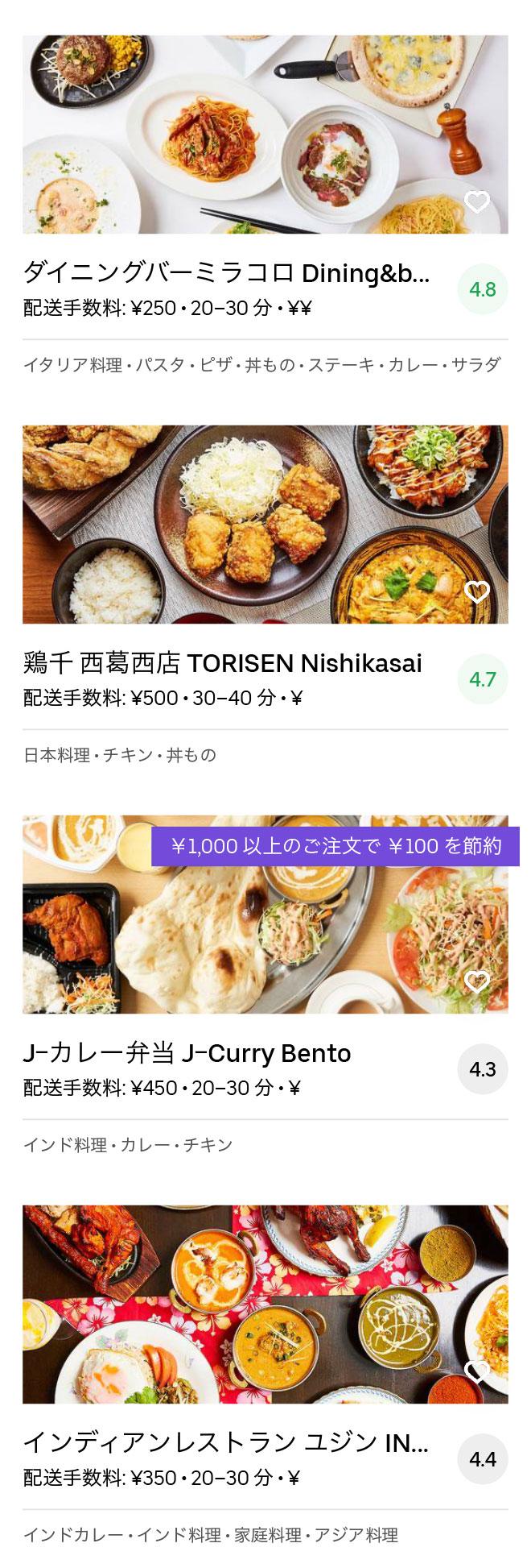 Urayasu menu 200411