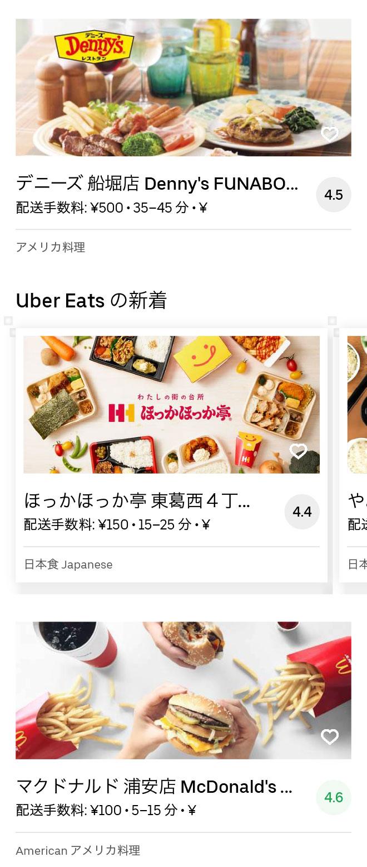 Urayasu menu 200412