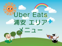 Uber Eats(ウーバーイーツ)浦安エリア・メニューのキャッチ画像
