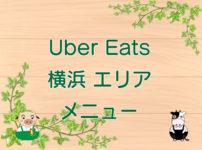 Uber Eats(ウーバーイーツ)横浜エリア・メニューのキャッチ画像