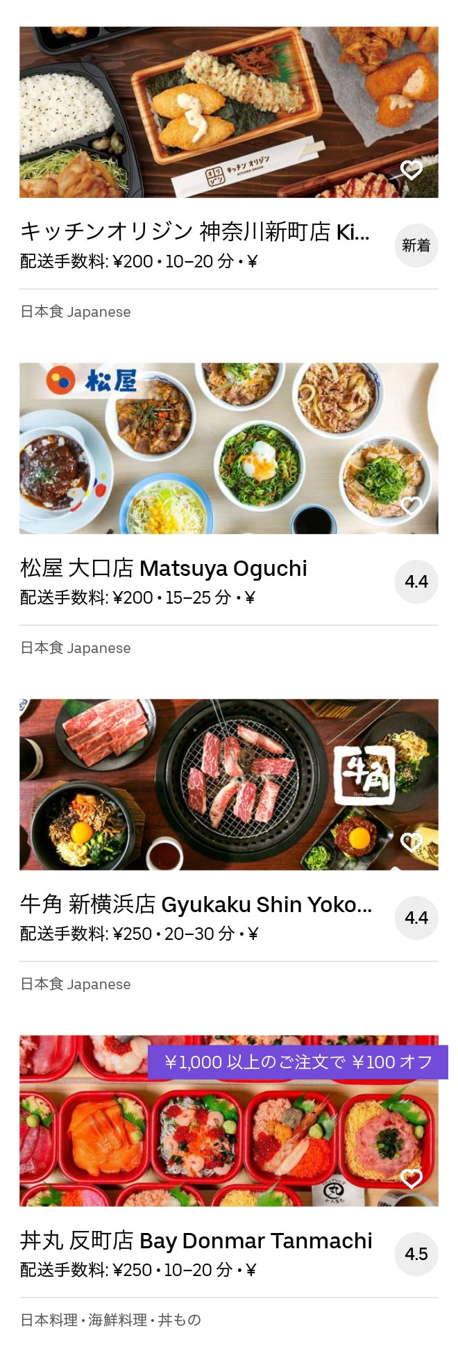 Yokohama hakuraku menu 2004 09
