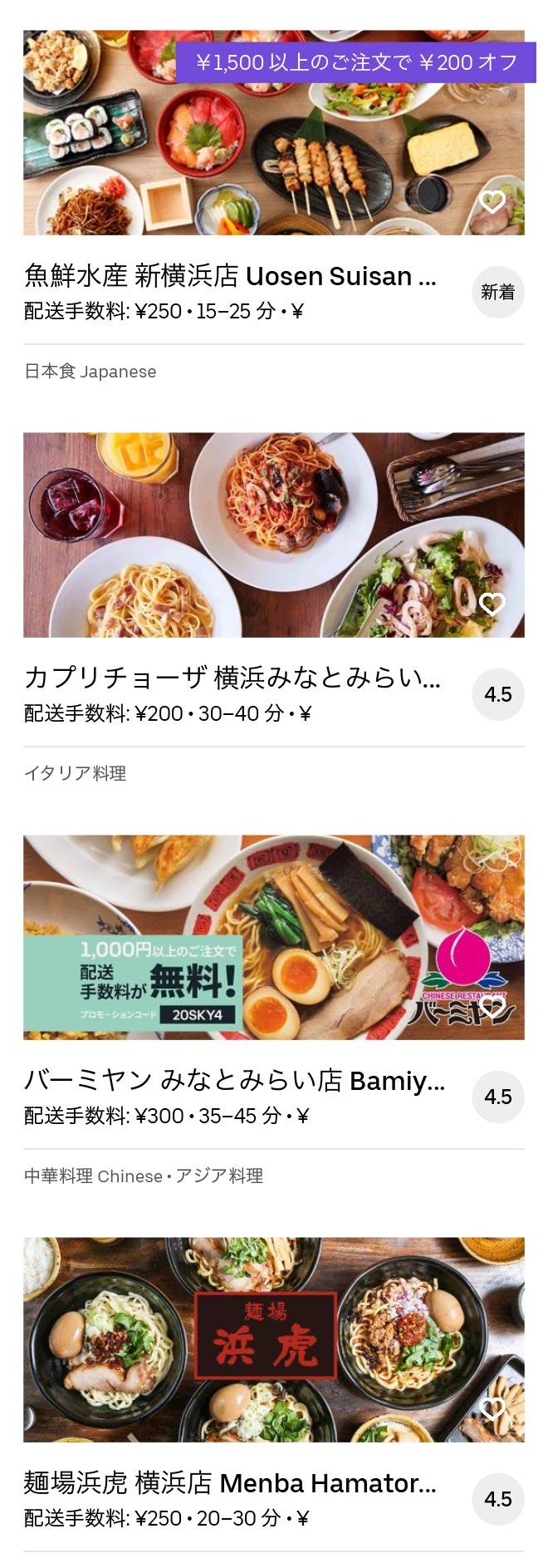 Yokohama hakuraku menu 2004 11