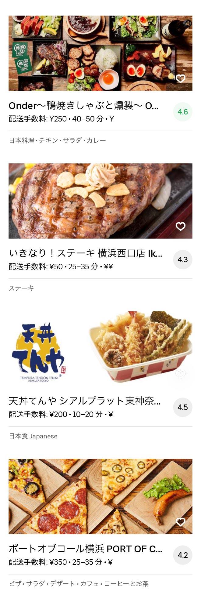 Yokohama hakuraku menu 2004 12