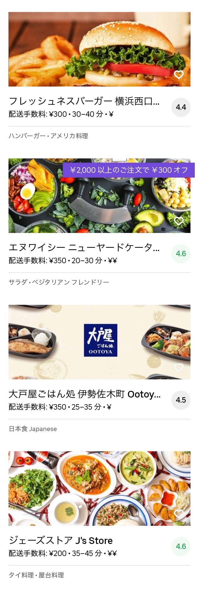 Yokohama hodogaya menu 2004 04