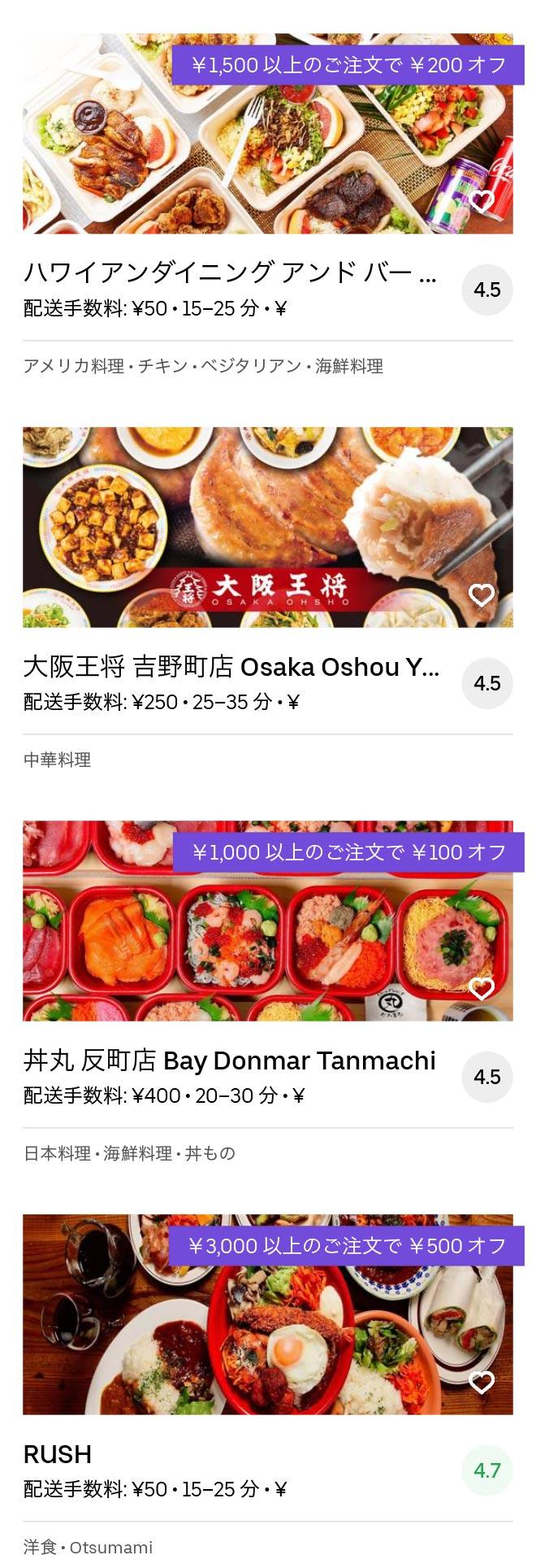Yokohama hodogaya menu 2004 05