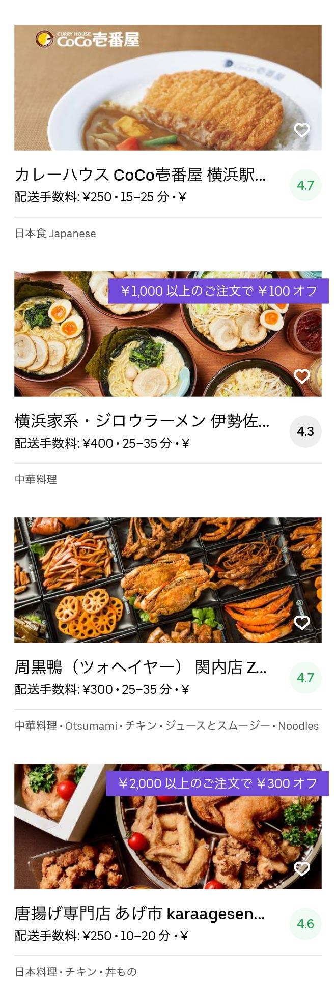 Yokohama hodogaya menu 2004 06