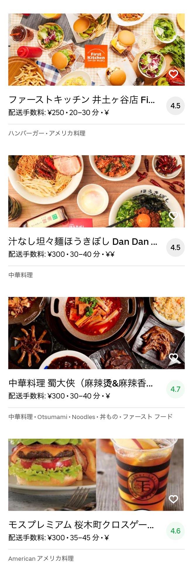 Yokohama hodogaya menu 2004 08