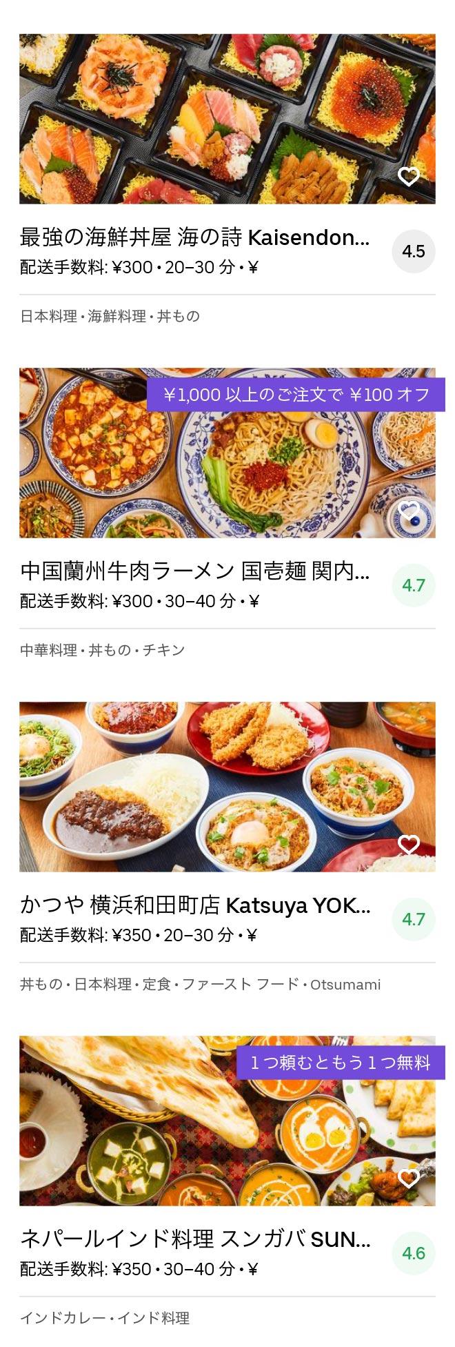 Yokohama hodogaya menu 2004 09