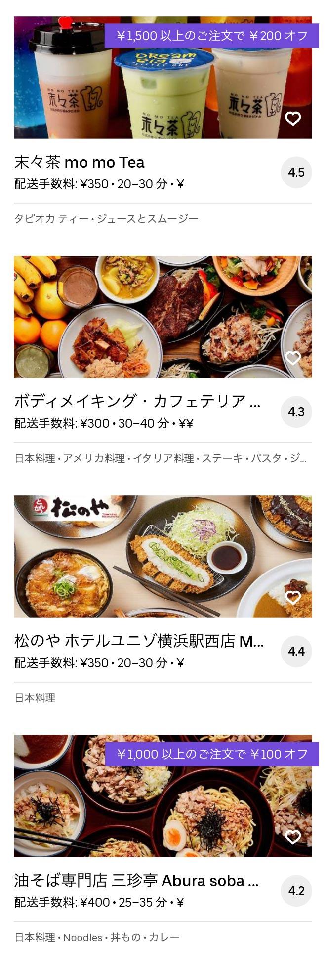 Yokohama hodogaya menu 2004 10