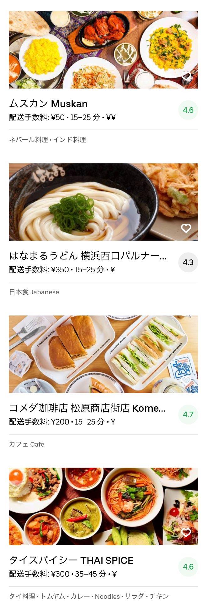 Yokohama hodogaya menu 2004 11