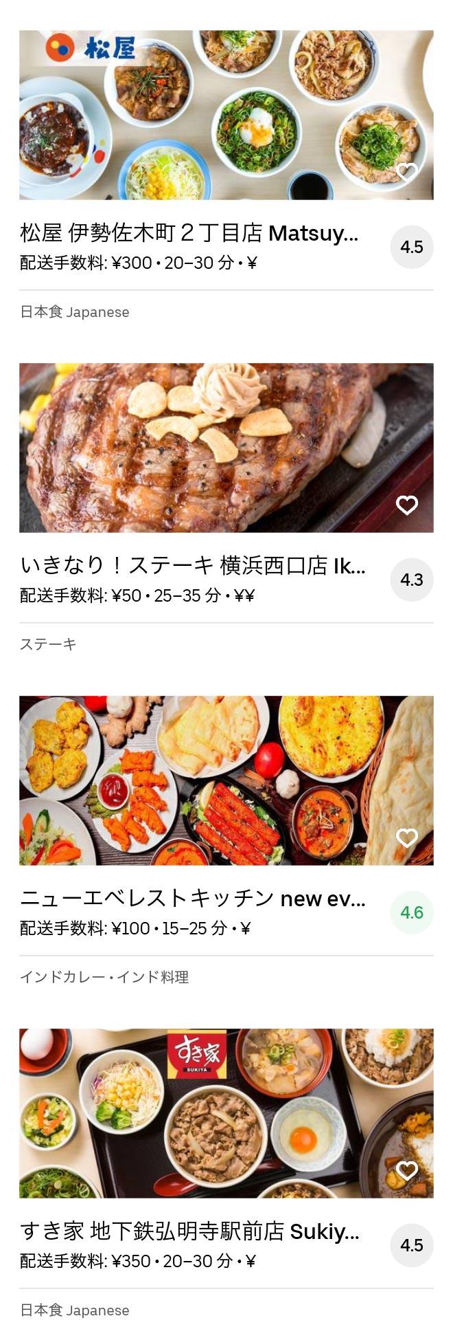 Yokohama hodogaya menu 2004 12