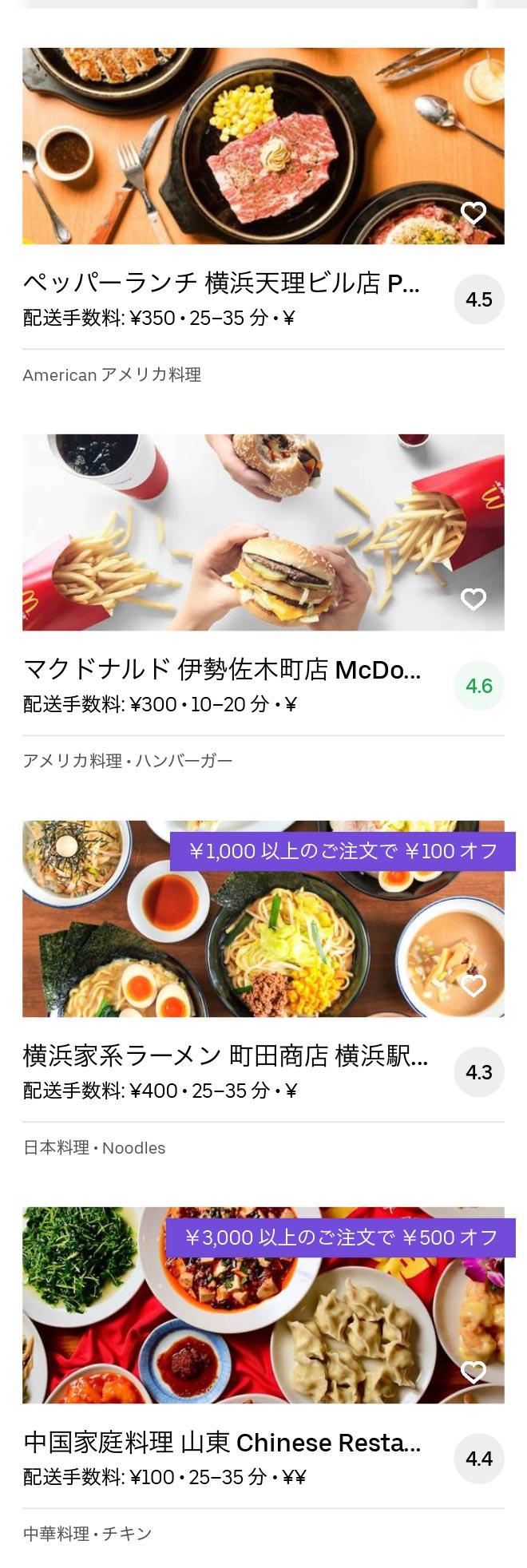 Yokohama ishikawacho menu 2004 02