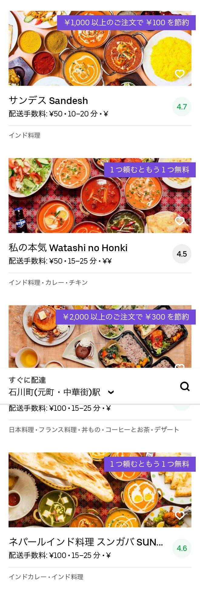 Yokohama ishikawacho menu 2004 04