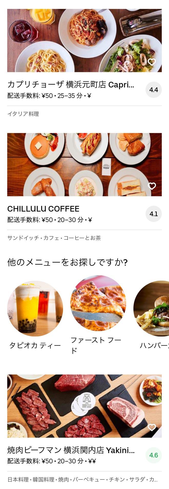 Yokohama ishikawacho menu 2004 05
