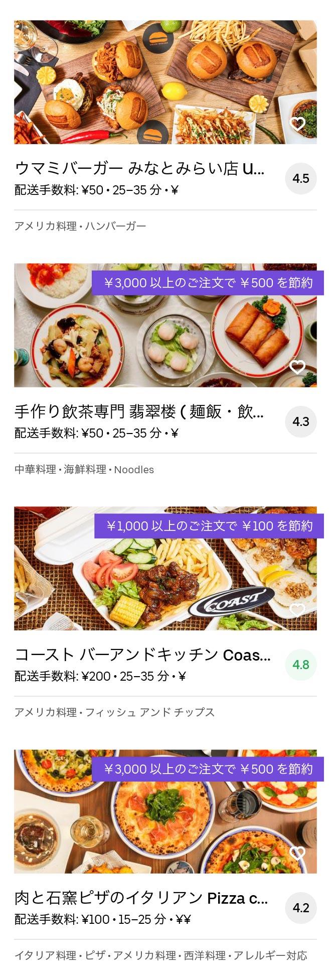 Yokohama ishikawacho menu 2004 09