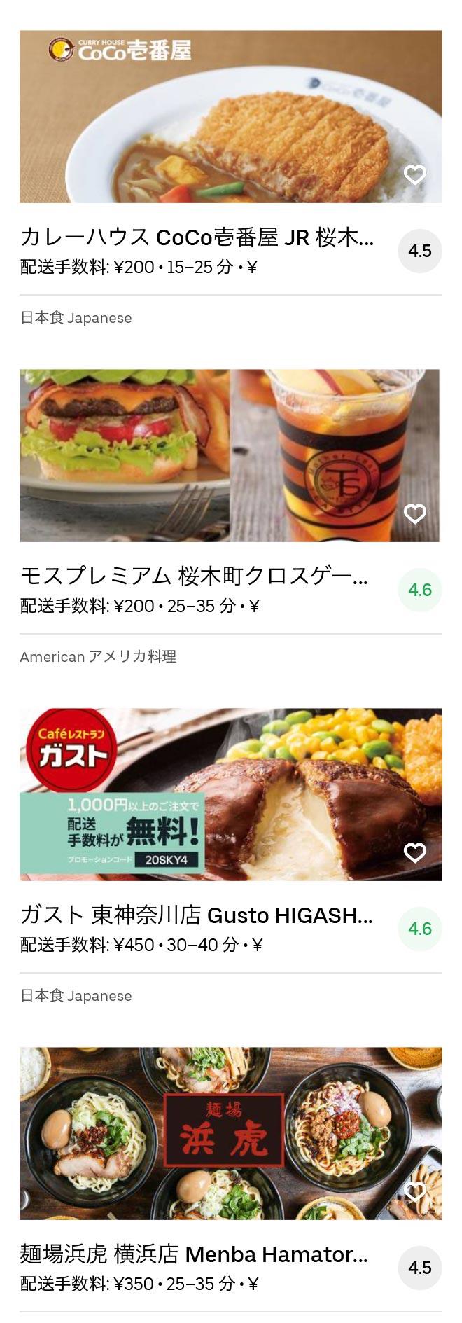 Yokohama ishikawacho menu 2004 11