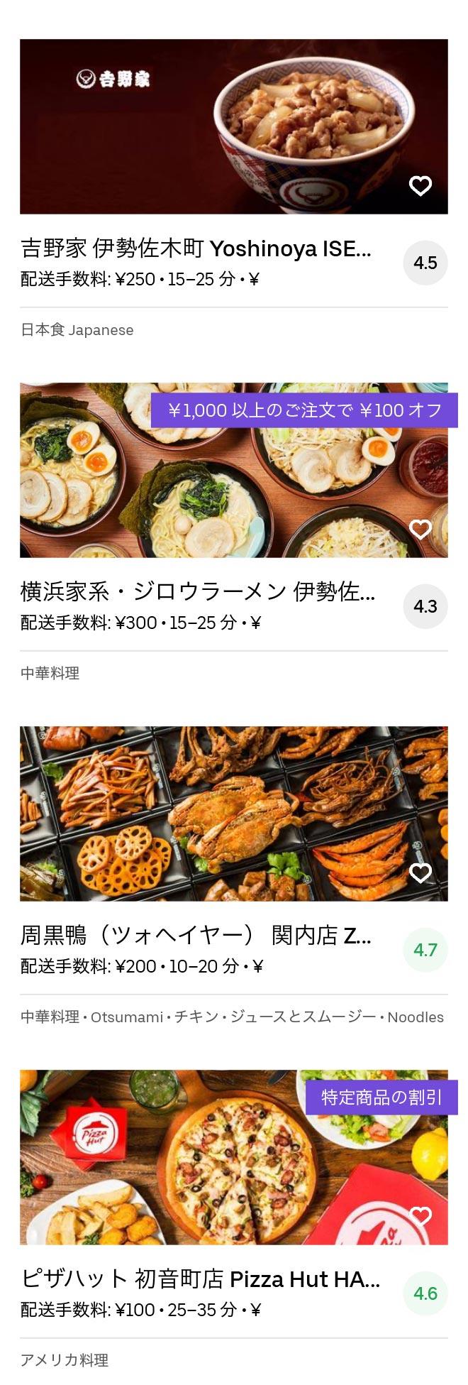 Yokohama ishikawacho menu 2004 12