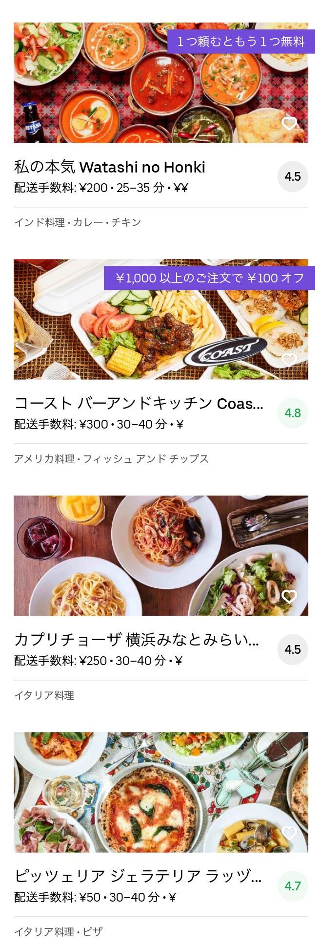 Yokohama negishi menu 2004 10