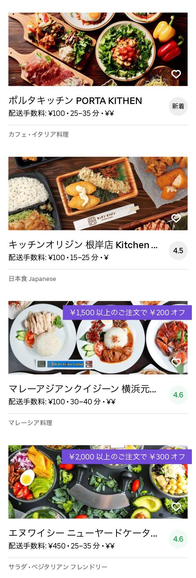 Yokohama negishi menu 2004 11