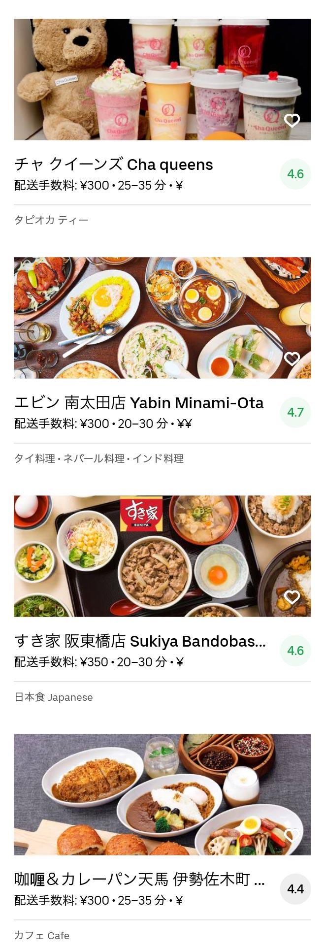 Yokohama negishi menu 2004 12