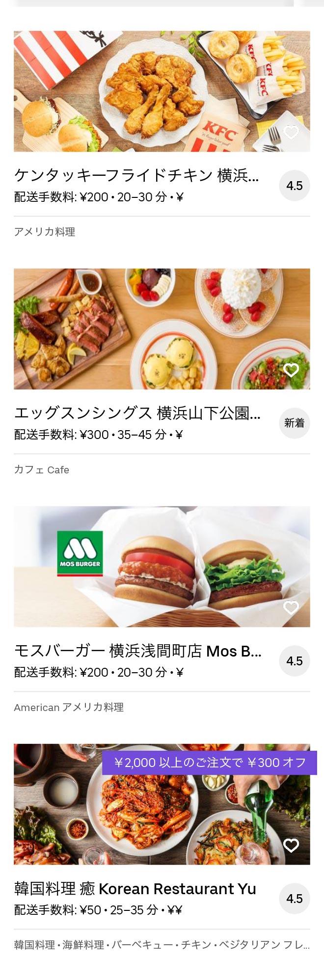 Yokohama takashima menu 2004 02
