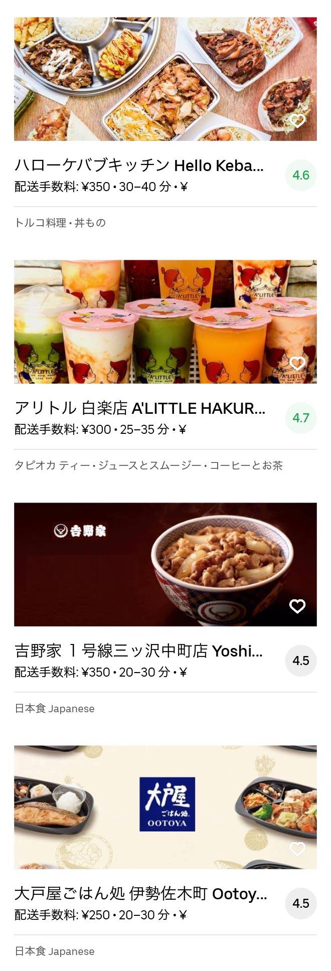 Yokohama takashima menu 2004 07