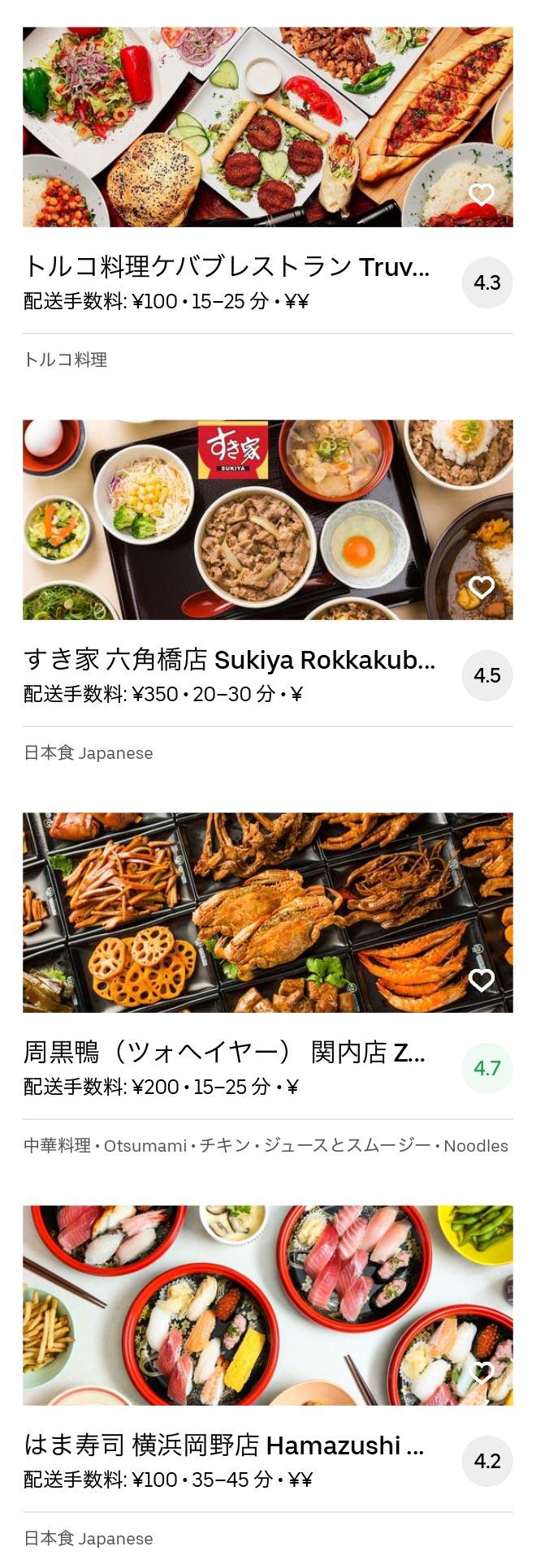Yokohama takashima menu 2004 11