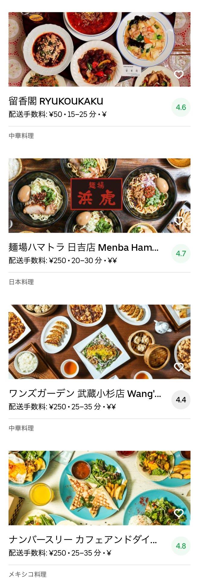 Yokohama tsunashima menu 2004 06