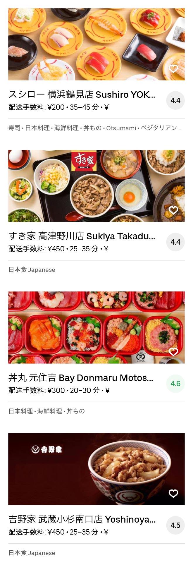 Yokohama tsunashima menu 2004 08