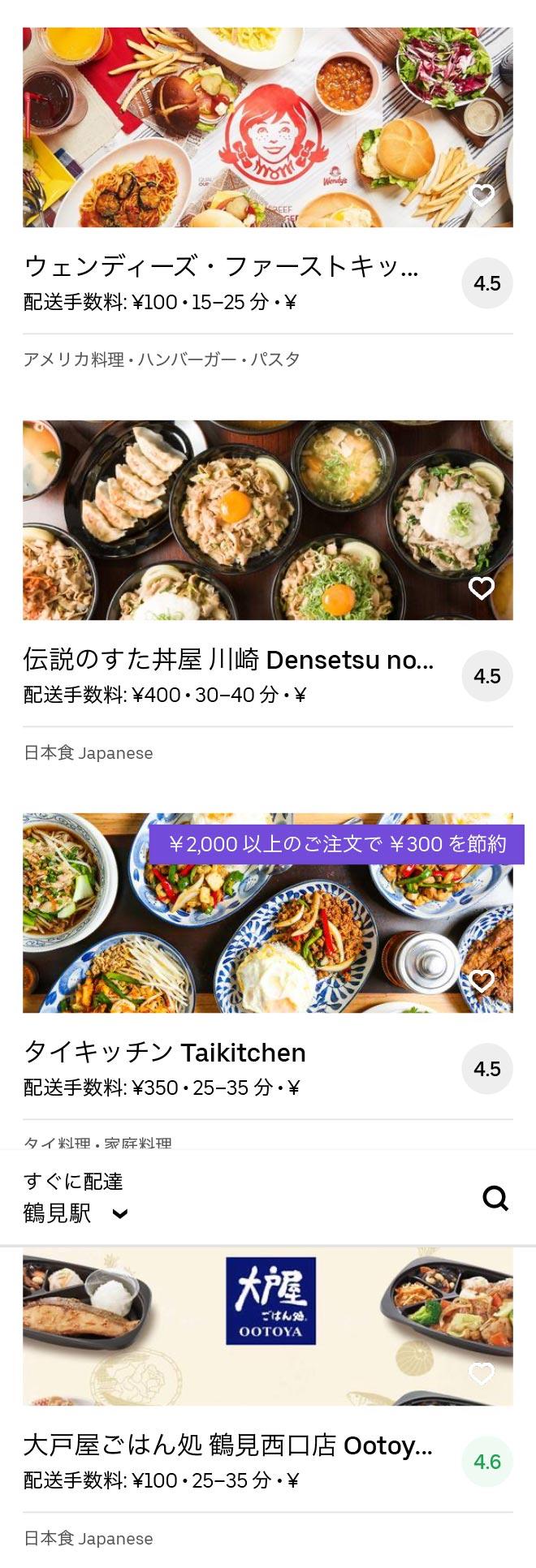 Yokohama tsurumi menu 2004 03