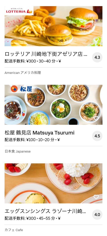 Yokohama tsurumi menu 2004 04