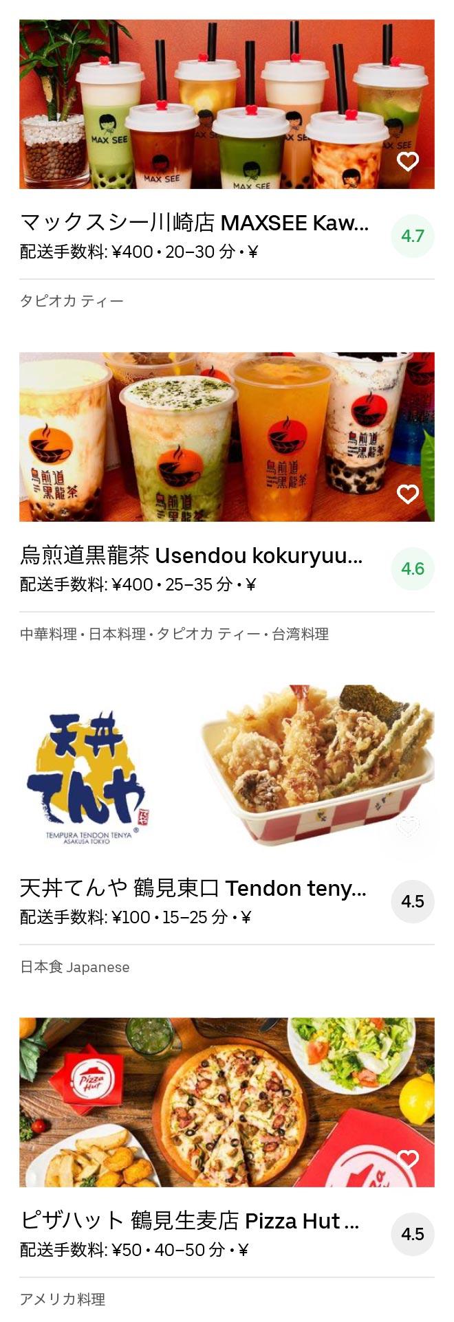 Yokohama tsurumi menu 2004 05