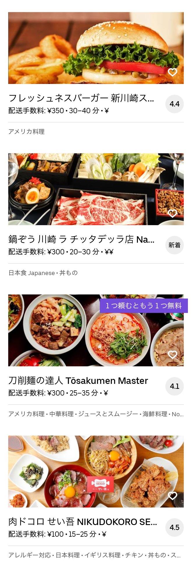Yokohama tsurumi menu 2004 06