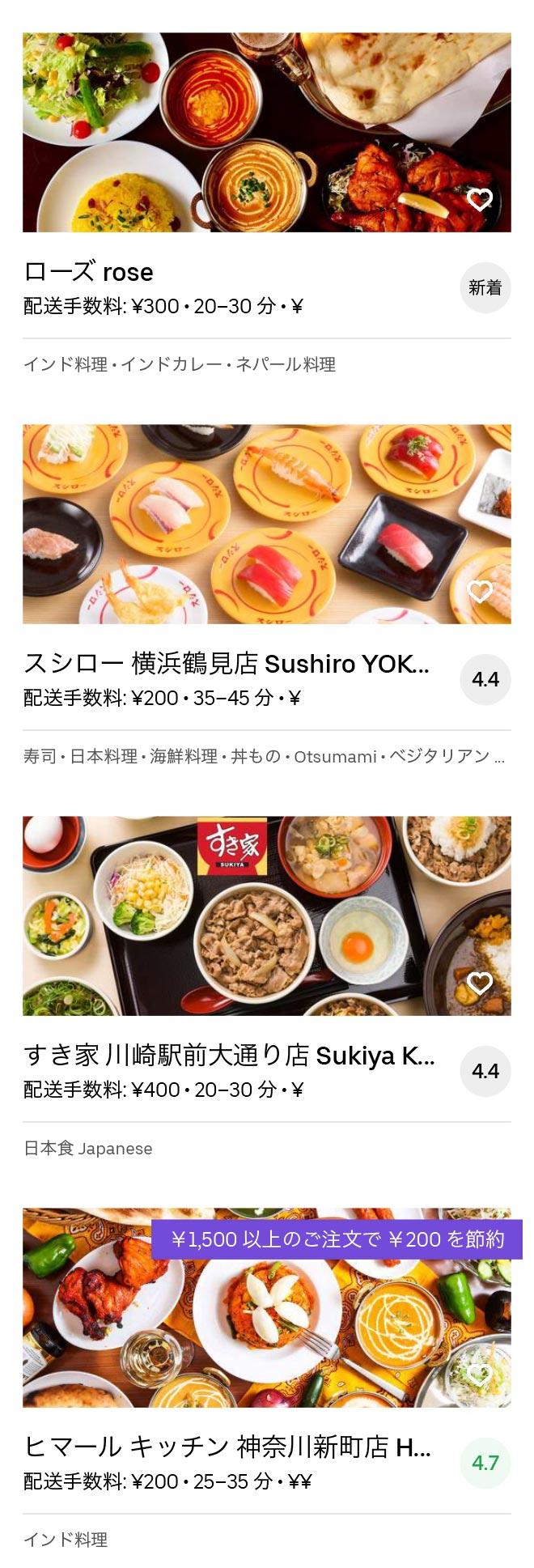 Yokohama tsurumi menu 2004 07