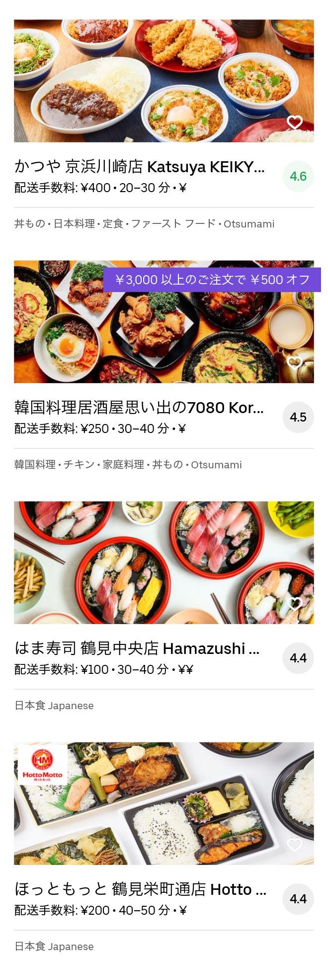 Yokohama tsurumi menu 2004 08