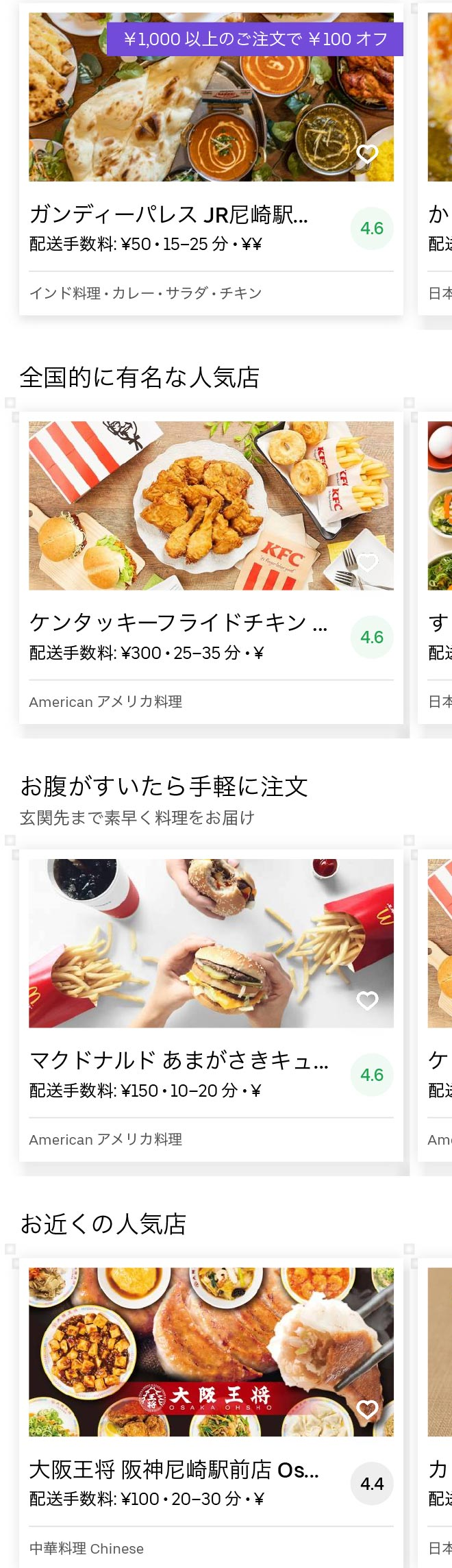 Amagasaki menu 2005 01