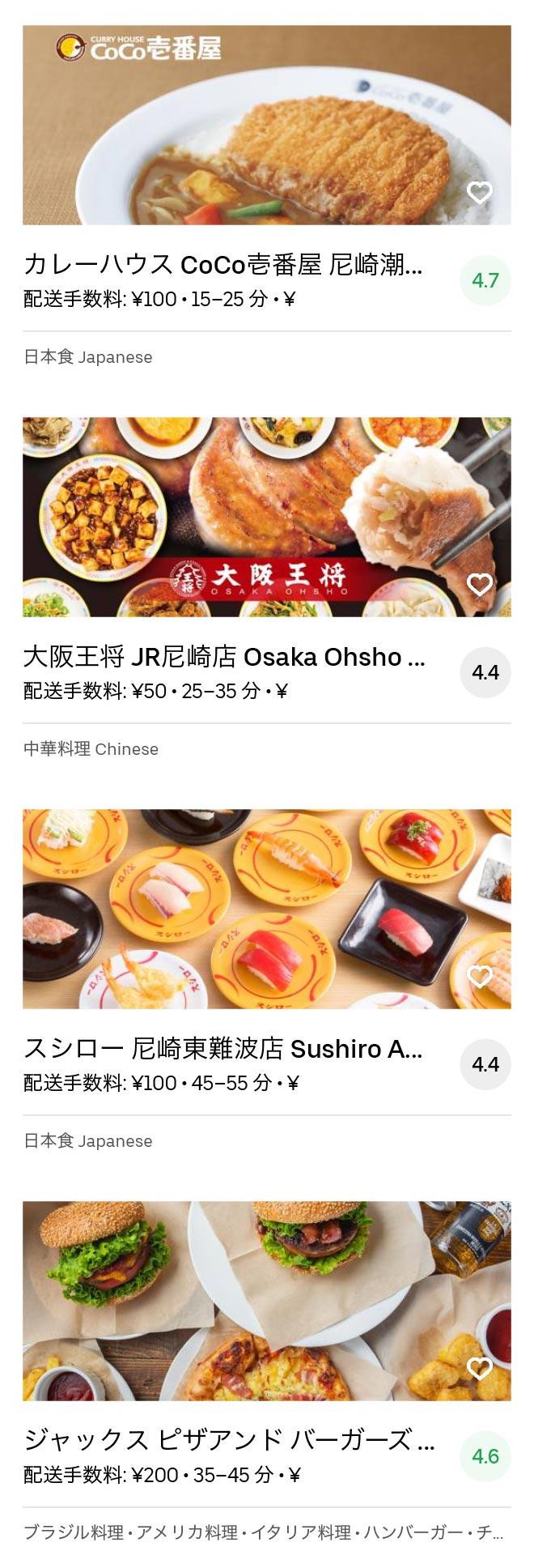 Amagasaki menu 2005 02