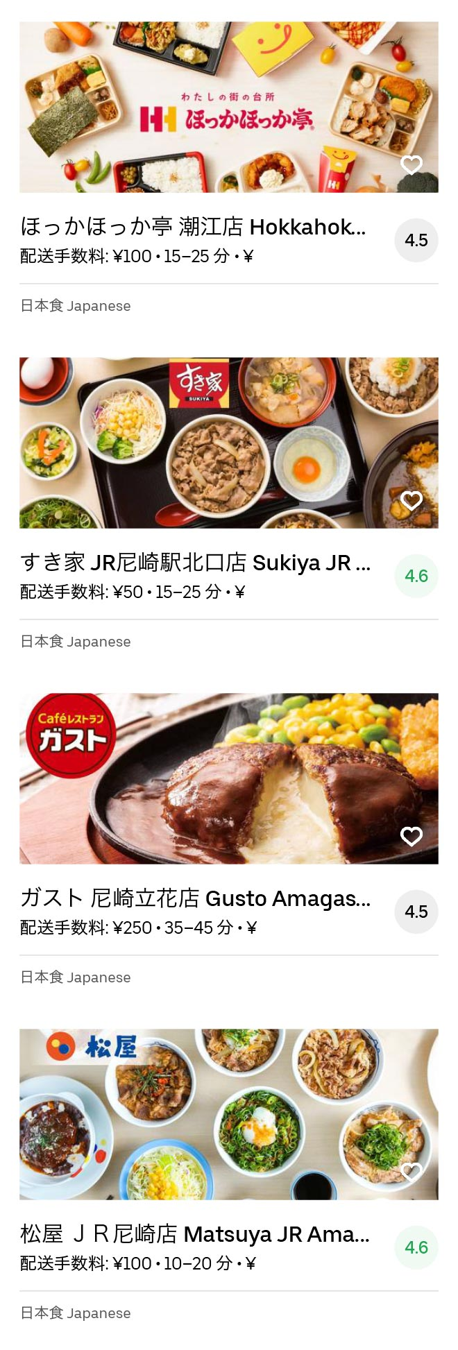 Amagasaki menu 2005 03