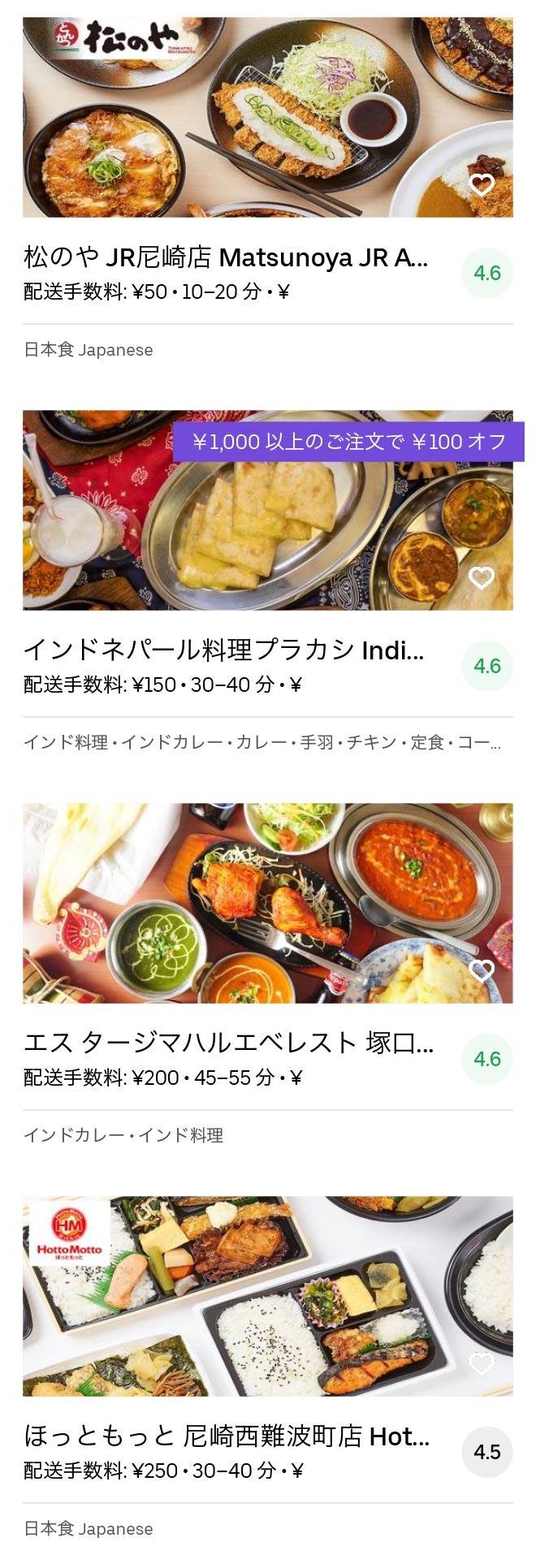 Amagasaki menu 2005 04