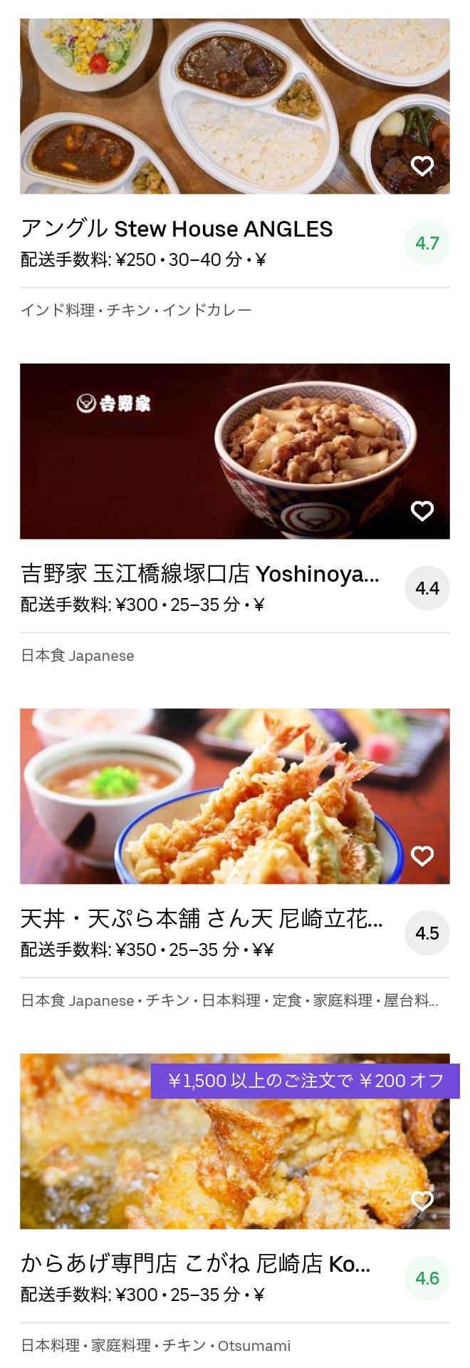 Amagasaki menu 2005 05